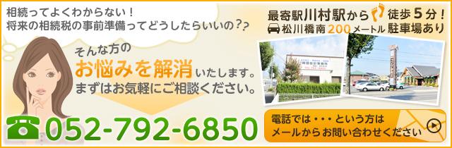岡田規久男税理士事務所へのお問い合せはこちら