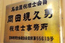 岡田規久男税理士事務所の看板イメージ