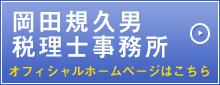 岡田規久男税理士事務所オフィシャルページへ